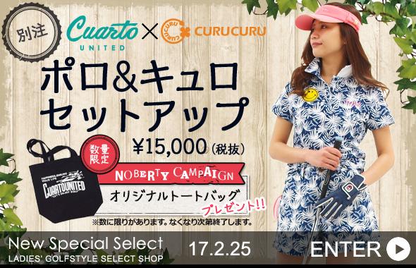 【特集】クアルトユナイテッド×CURUCURUコラボ