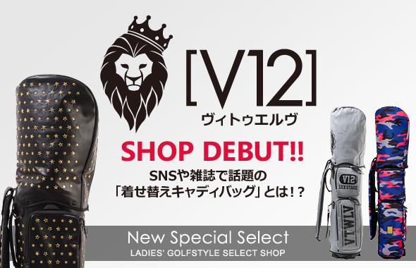 【特集】V12