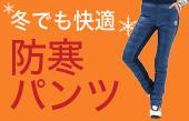 【人気】防寒パンツ