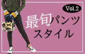 【特集】最旬パンツスタイルvol.2