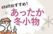 【特集】あったか冬小物