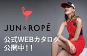 ジュン&ロペWEBカタログ