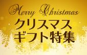 【注目】クリスマスギフト
