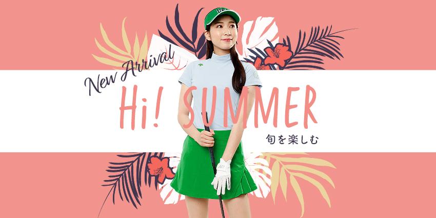 Hi!SUMMER 旬を楽しむ