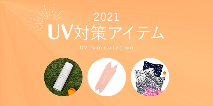 UV対策 ブランド