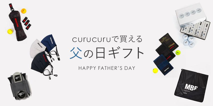 curucuruで買える父の日ギフト★人気レディースゴルフウェア・コーディネートを紹介!
