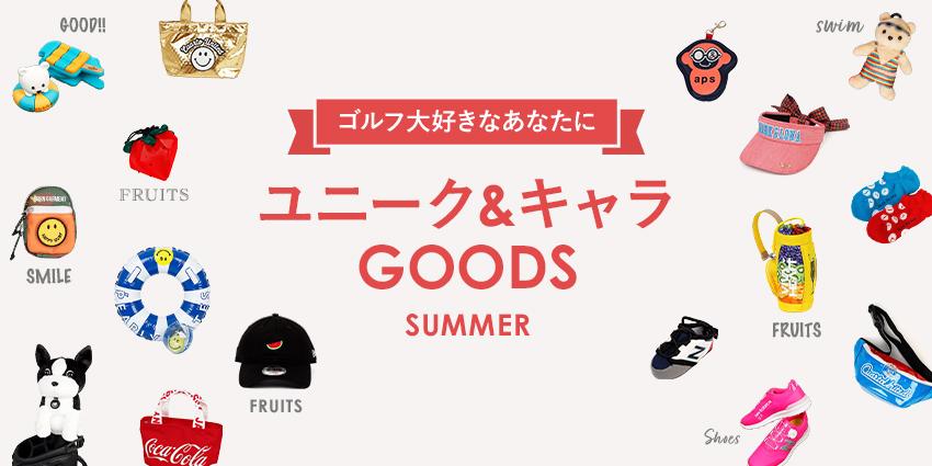 ユニーク&キャラ小物Summer★人気レディースゴルフウェア・コーディネートを紹介!