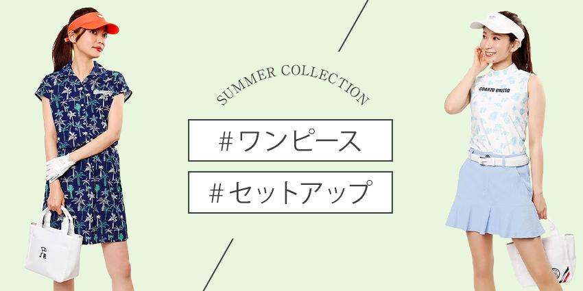 夏のワンピース、セットアップ★人気レディースゴルフウェア・コーディネートを紹介!