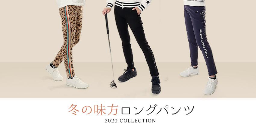 冬のゴルフパンツ★人気レディースゴルフウェア・コーディネートを紹介!