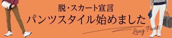 レディースゴルフウェア特集:【特集】パンツスタイル