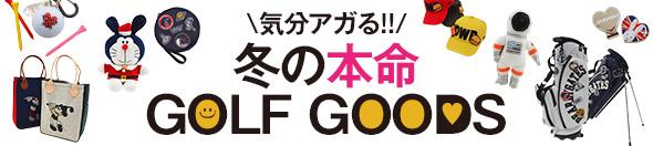レディースゴルフウェア特集:【特集】本命ゴルフ小物