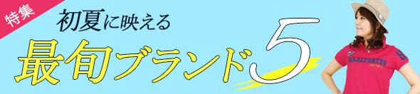 レディースゴルフウェア特集:【特集】最旬5ブランド