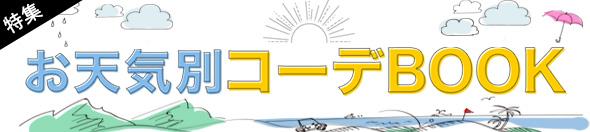 レディースゴルフウェア特集:【特集】お天気別