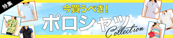 レディースゴルフウェア特集:【特集】ポロシャツ