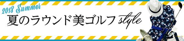レディースゴルフウェア特集:【特集】夏のコーデ