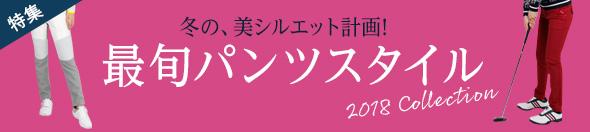 レディースゴルフウェア特集:【特集】ロングパンツ