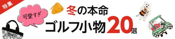 レディースゴルフウェア特集:【特集】冬小物20選