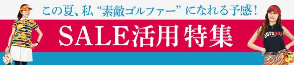 レディースゴルフウェア特集:【特集】SALE夏スタイル