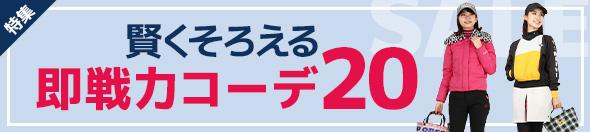 レディースゴルフウェア特集:【特集】SALEコーデ