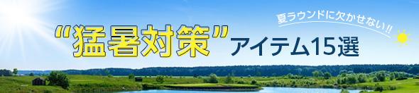 レディースゴルフウェア:【特集】猛暑対策アイテム