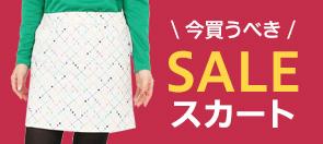 SALEスカート