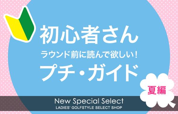 【特集】初心者さんのプチガイド