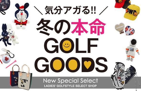 【特集】本命ゴルフ小物