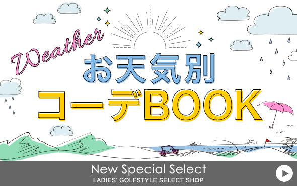 【特集】お天気別コーデ