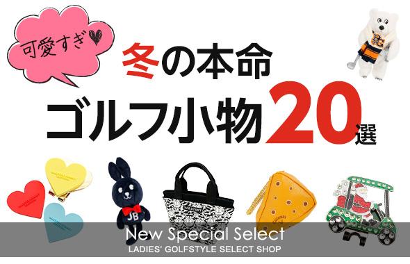 【特集】冬小物20選