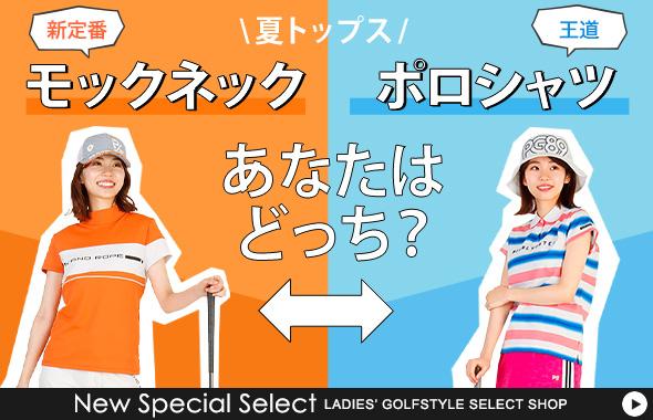 【特集】夏トップス♪